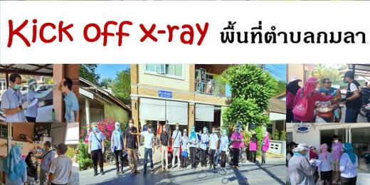 Kick off x-ray พื้นที่ตำบลกมลา