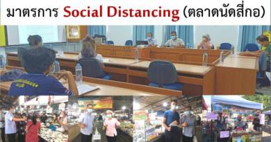 มาตรการ Social Distancing (ตลาดนัดสี่กอ)