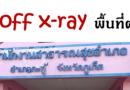 Kick off x-ray พื้นที่ตำบลกะทู้