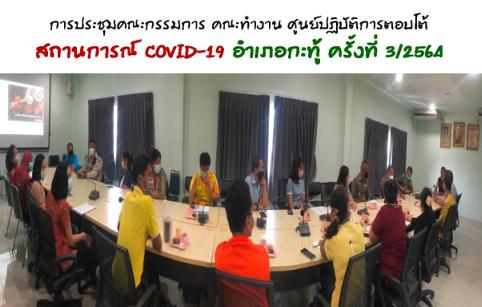 ประชุมคณะกรรมการ คณะทำงาน ศูนย์ปฏิบัติการตอบโต้สถานการณ์ COVID–19 อำเภอกะทู้ (EOC) ครั้งที่ 3/2564